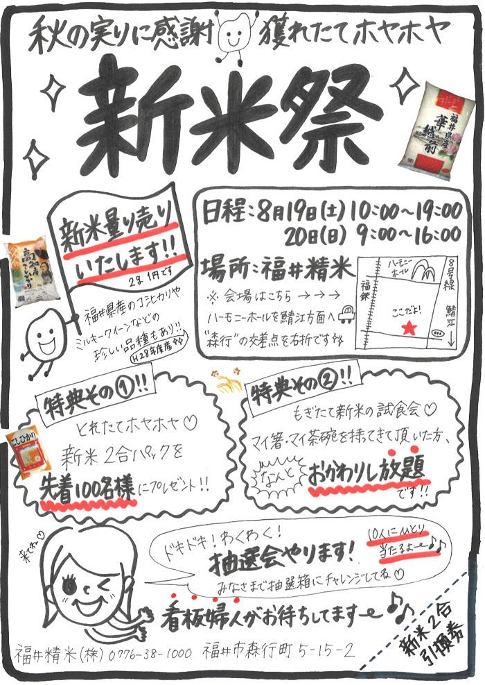 新米祭枠あり_edited-1.jpg