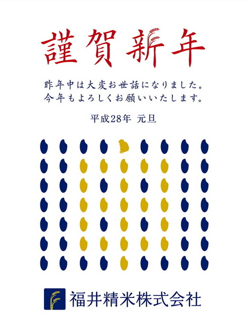 2016nenga.jpgのサムネイル画像