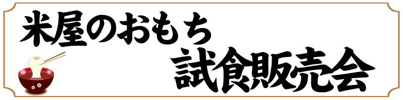 sishoku-banner.jpg